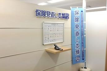 町田市中町:保険見直し本舗 町田駅前店