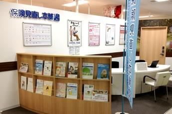 岸和田市港緑町:保険見直し本舗 岸和田カンカンベイサイドモール店