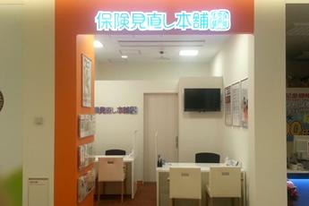 神戸市中央区東川崎町:保険見直し本舗 神戸ハーバーランド店