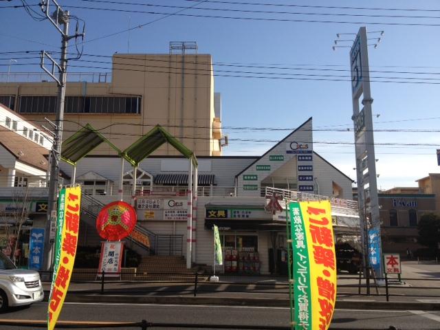 市原市五井中央西:コーンズ本店