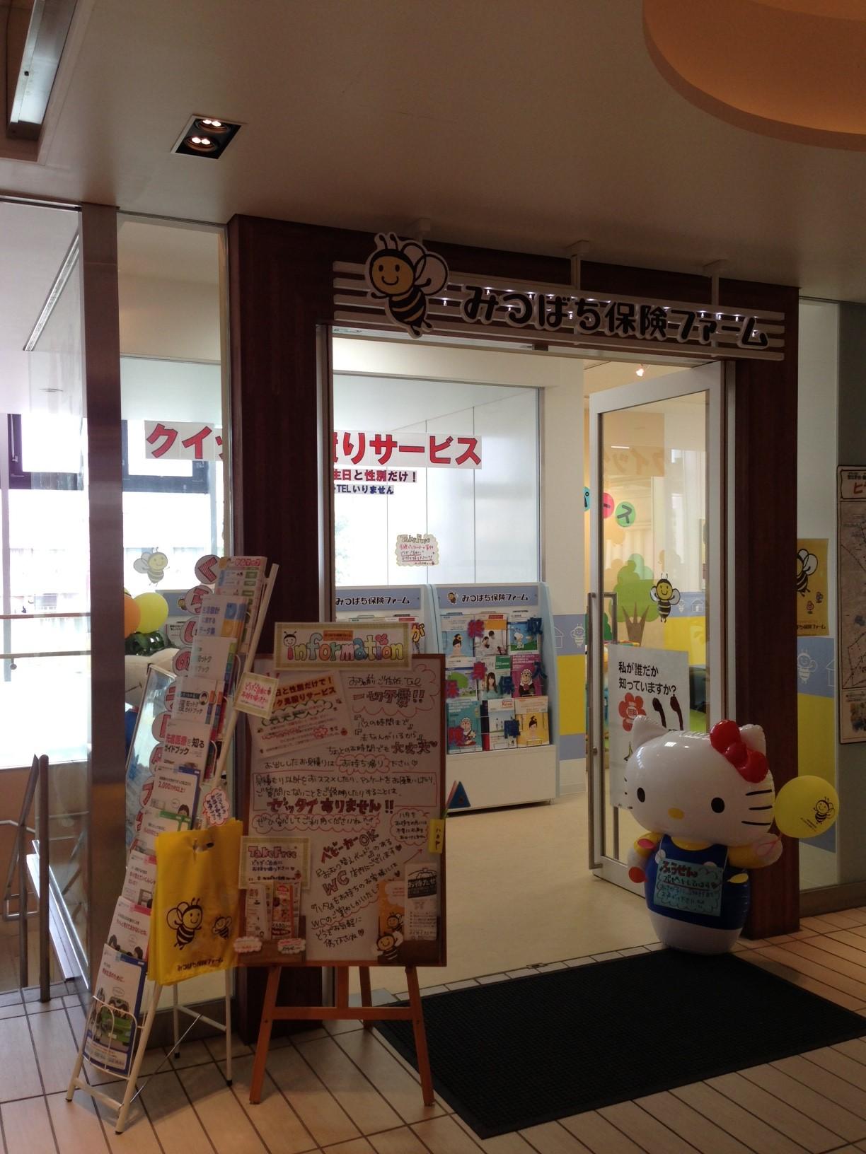 みつばち保険ファーム 北習志野駅エキタきたなら店の画像1