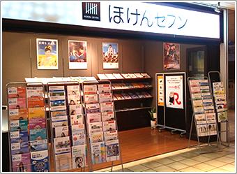 大阪市中央区西心斎橋:ほけんセブン 心斎橋BIGSTEP店