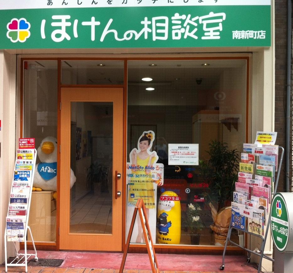 高松市南新町:ほけんの相談室 南新町店