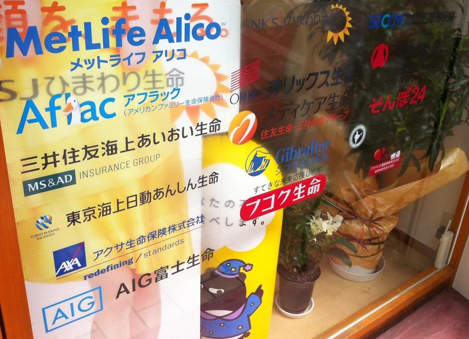 ほけんの相談室 南新町店の画像2