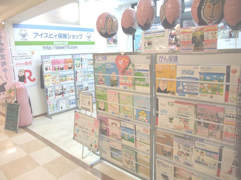 大阪市都島区内代町:アイスビィ保険ショップ都島店