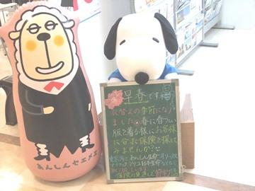 アイスビィ保険ショップ都島店の画像1