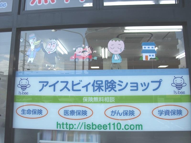アイスビィ保険ショップ都島店の画像2