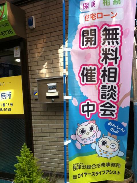 横浜市緑区長津田:保険あんしん相談所 長津田駅前店