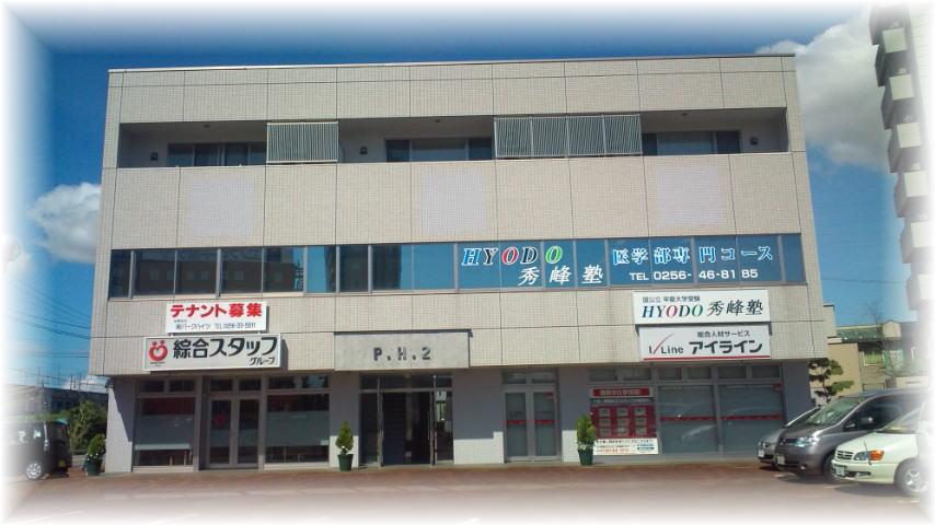 三条市須頃:アイスビィ新潟支社