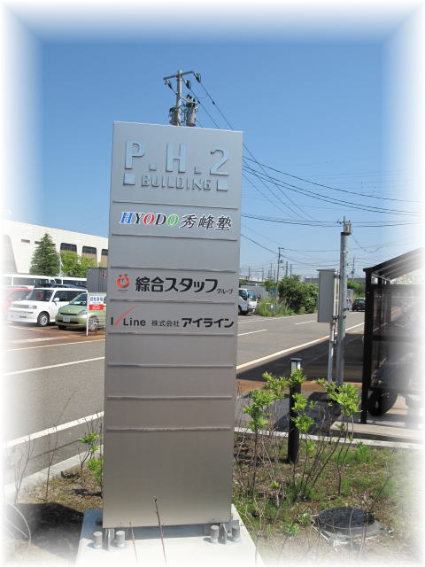 アイスビィ新潟支社の画像2