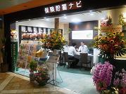 台東区浅草:保険貯蓄ナビ 浅草ROX店
