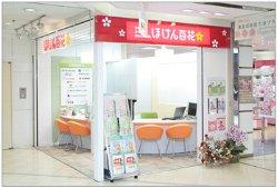 横浜市青葉区美しが丘:ほけん百花 東急百貨店たまプラーザ店