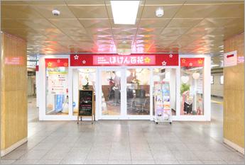 ほけん百花 メトロピア日本橋店の画像1