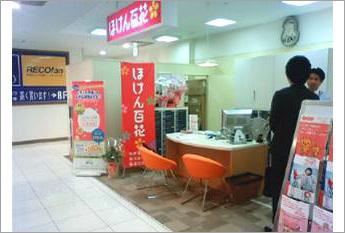 ほけん百花 町田東急ツインズ店の画像1
