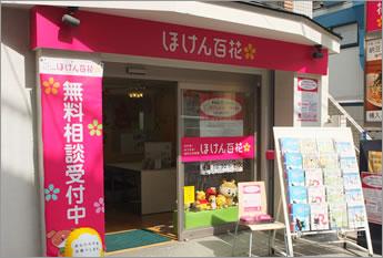 世田谷区三軒茶屋:ほけん百花 三軒茶屋店