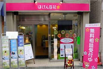 杉並区高円寺北:ほけん百花 高円寺店