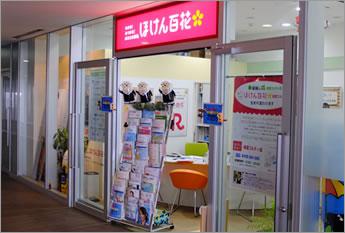世田谷区経堂:ほけん百花 経堂コルティ店