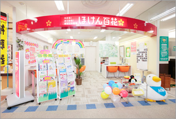 ほけん百花 イオン大井店の画像1
