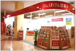 東大阪市稲田新町:ほけん百花 フレスポ東大阪店