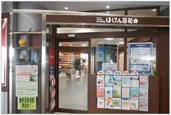 神戸市中央区三宮町:ほけん百花 三宮店