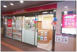 神戸市中央区三宮町:ほけん百花 さんちか店