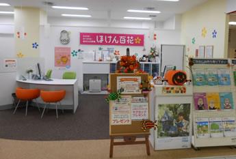 ほけん百花 京都ファミリー店の画像1