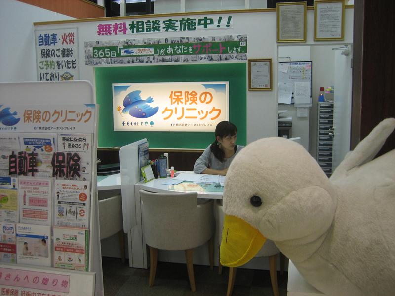 糸満市潮崎町:保険のクリニック サンエーしおざきシティ店