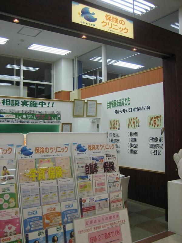 保険のクリニック サンエーしおざきシティ店の画像1