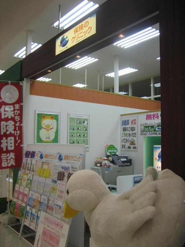 保険のクリニック サンエーしおざきシティ店の画像2