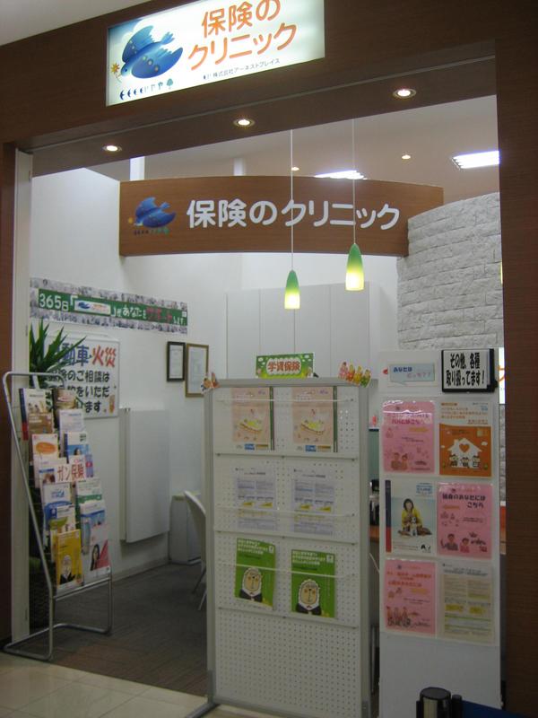 浦添市経塚:保険のクリニック サンエー経塚シティ店