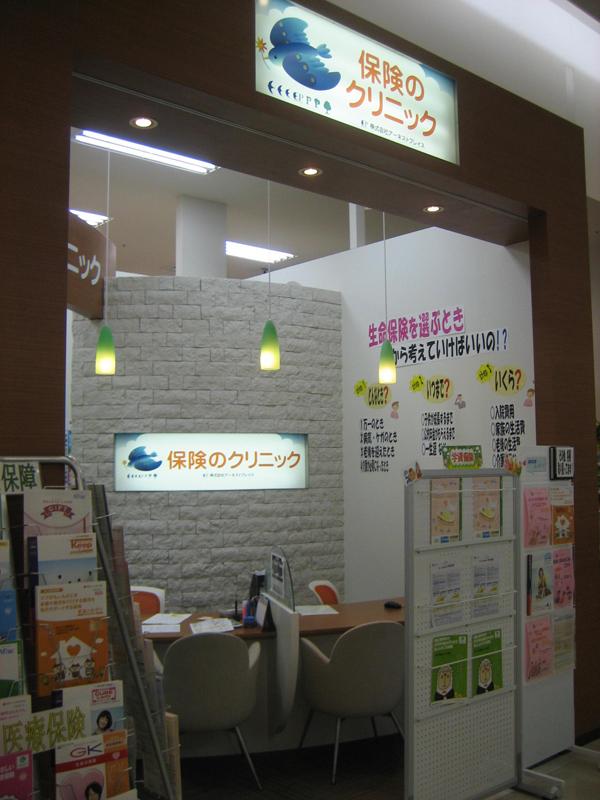 保険のクリニック サンエー経塚シティ店の画像1