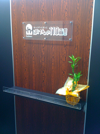 ほけんの110番 札幌支店の画像2