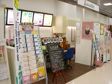 ほけんの110番 サッポロファクトリー店の画像2