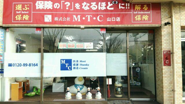山口市吉敷下東:株式会社M・T・C 山口店