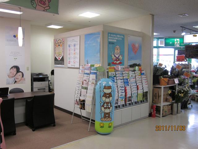 ほけんの110番 ヨシヅヤ大口店の画像1