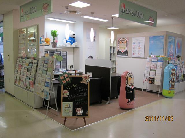 ほけんの110番 ヨシヅヤ大口店の画像2