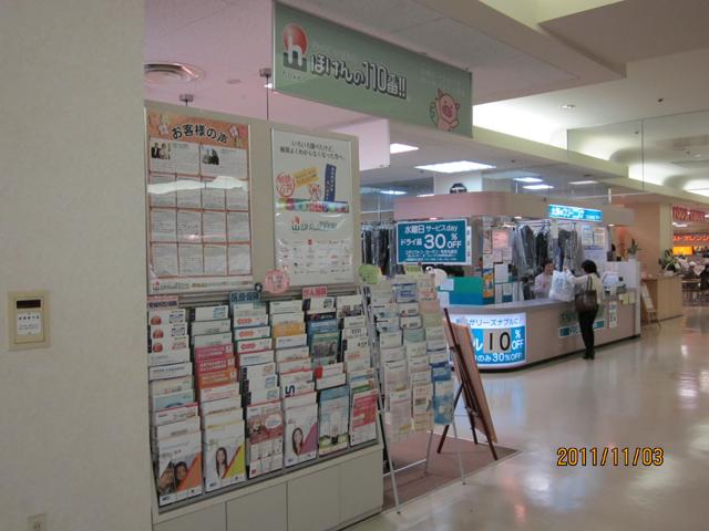 ほけんの110番 ヨシヅヤ大口店の画像3