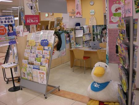 ほけんの110番 イオン福岡東店の画像1