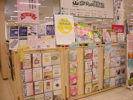 ほけんの110番 イオン福岡東店の画像2
