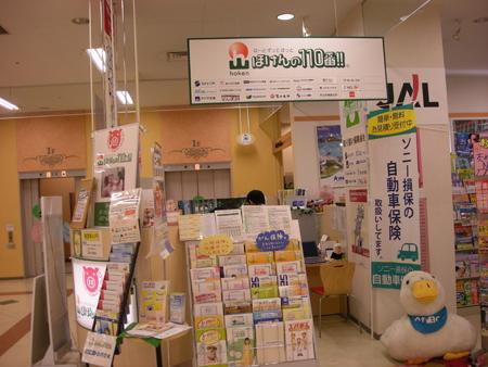 ほけんの110番 イオン福岡東店の画像3