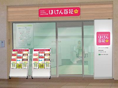 品川区大崎:ほけん百花 ゲートシティ大崎店