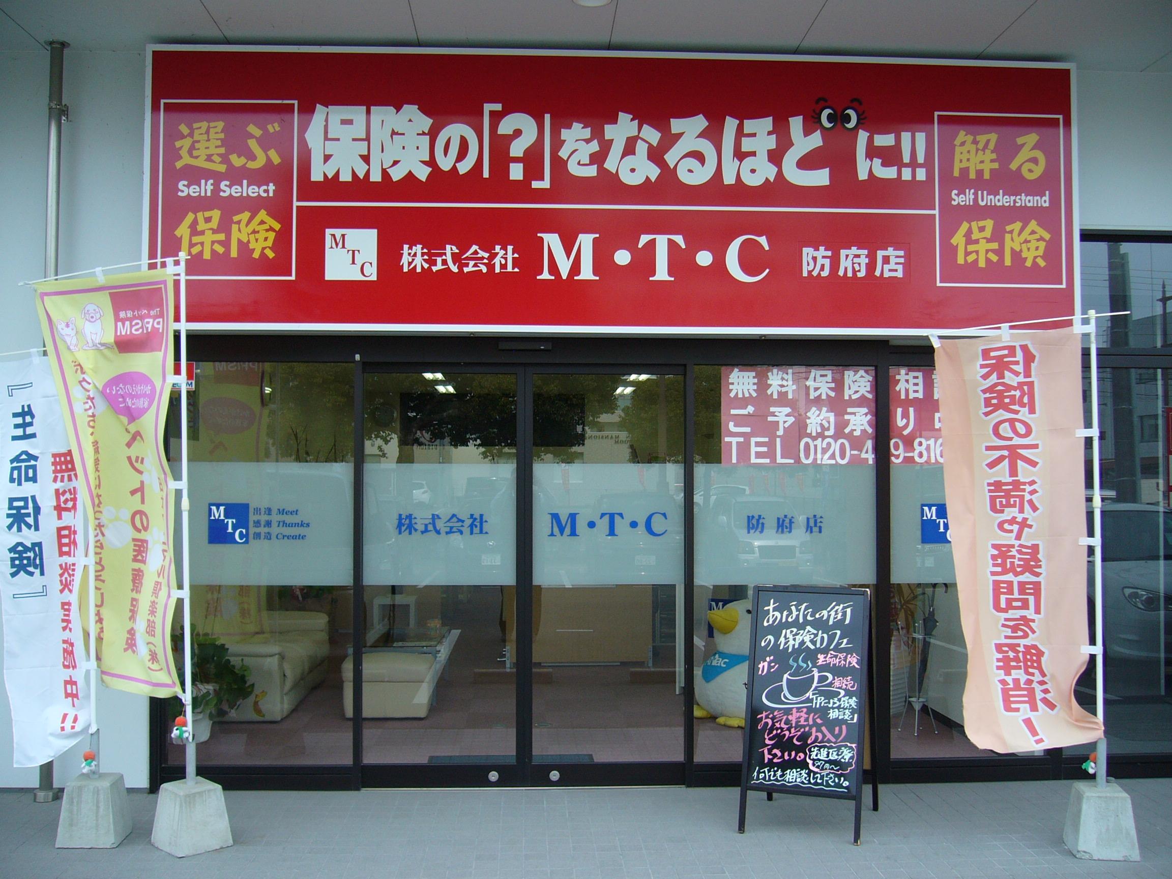 株式会社M・T・C 防府店のロゴ