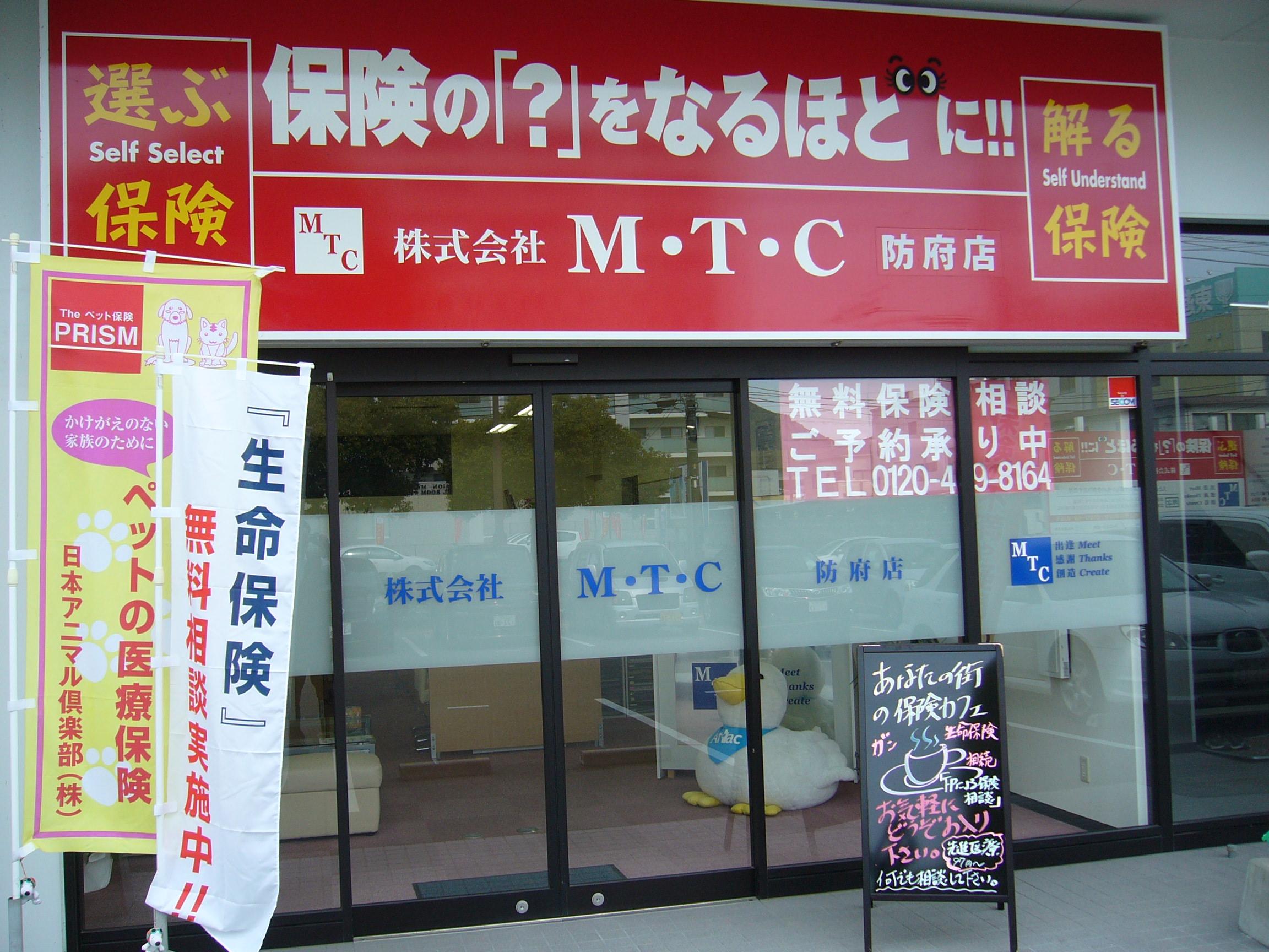 防府市駅南町:株式会社M・T・C 防府店