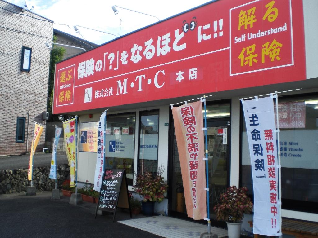 株式会社M・T・C 上宇部店のロゴ