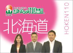 札幌市中央区北1条東:ほけんの110番 サッポロファクトリー店