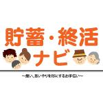 貯蓄・終活ナビのロゴ