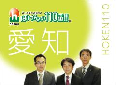 丹羽郡大口町奈良子:ほけんの110番 ヨシヅヤ大口店