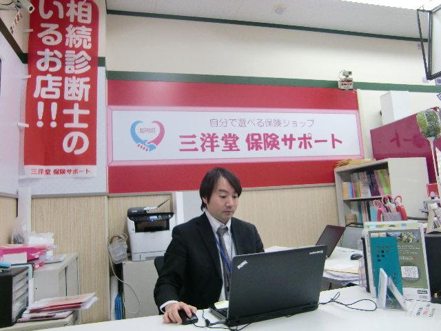 三洋堂保険サポート 当知店の画像3
