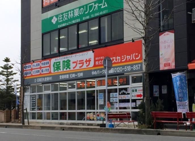 久留米市新合川:保険プラザ ゆめパーク店