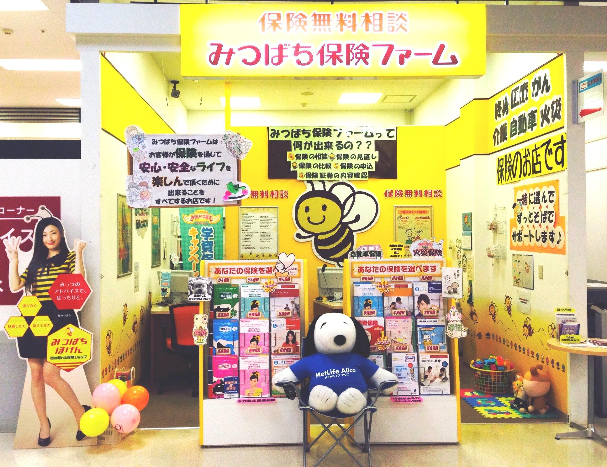 糸島市志摩津和崎:みつばち保険ファーム イオンSC志摩店